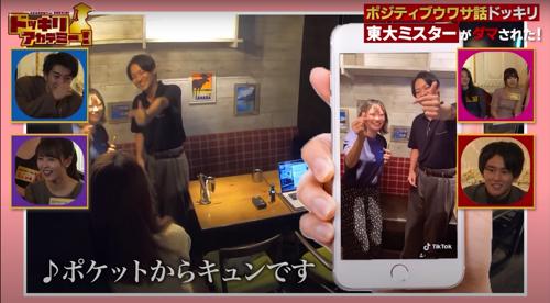 ミスター東大森田くんが女性とTik Tokを撮影している
