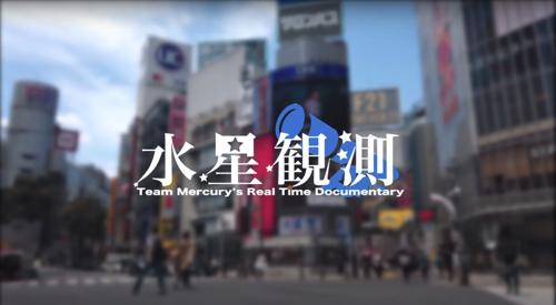 水星観測というTeam Mercuryのドキュメンタリー映像のサムネイル